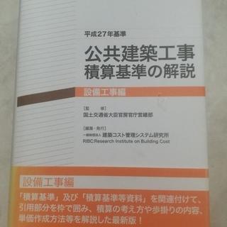 美品・公共建築工事積算基準の解説(2冊) − 東京都
