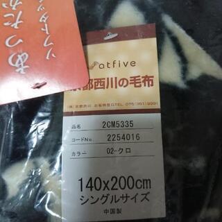 京都西川の毛布※未使用 - 福岡市