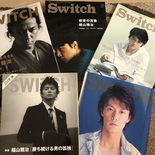 SWITCH 5冊セット★特集 福山雅治/東方神起ユンホ 他