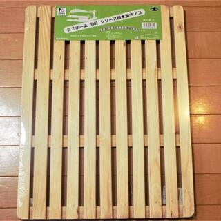木製スノコ すのこ EZホーム 55×42×18