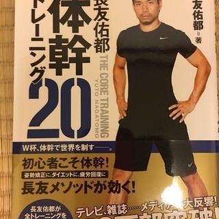 体幹トレーニング本