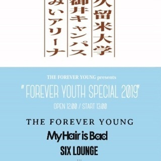 FOREVER YOUTH SPECIAL 2019 チケット2枚