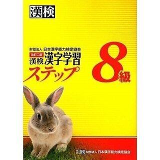 漢検8級漢字学習ステップ 改訂二版 [単行本]