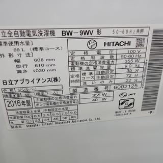 HITACHI/日立 9.0kg 洗濯機 2016年製 BW-9...
