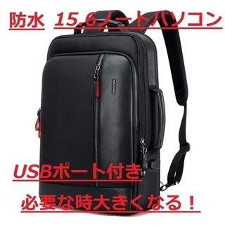 【新品】2wayビジネスリュックサック・メンズ・防水・USBポー...