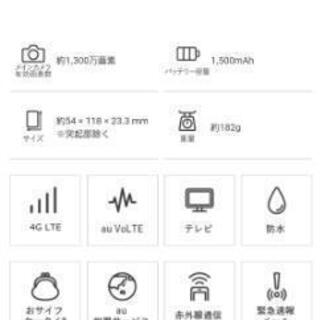 携帯電話値下げ☆ au ガラケー TORQUE X01  - 携帯電話/スマホ