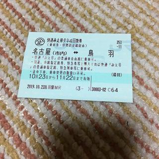 JRの往復乗車券です。【お得🉐🉐