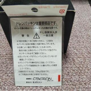 【スバル車用】未開封ドレンパッキン