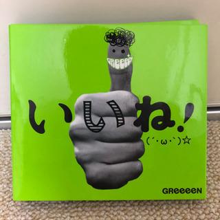GReeeeN アルバム「いいね!」