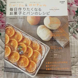 料理本 お菓子 パン