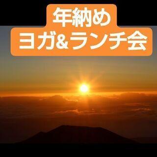 年納めヨガ&ランチ会