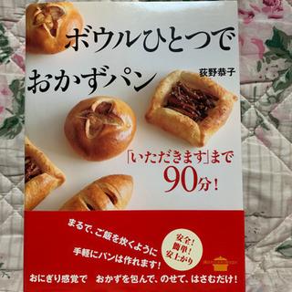 料理本 【ボウルひとつでおかずパン】荻野恭子著
