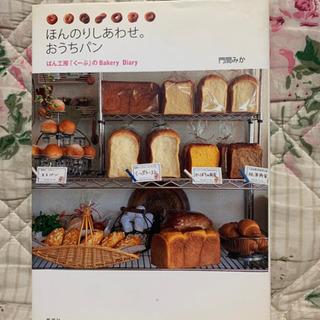 料理本 【ほんのりしあわせ。おうちパン】