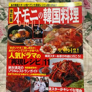 料理本 【オモニの韓国料理】の画像