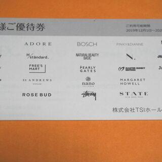 ☆最新 TSIホールディングス 優待券 1冊 有効期限 2020...