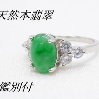 【鑑別付】最高級 天然本翡翠使用 2.193ct ミャンマー産...