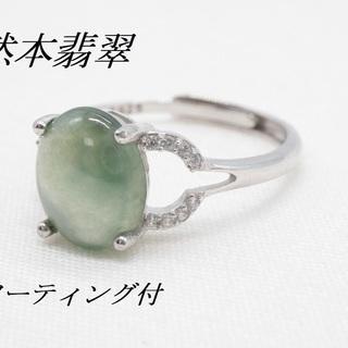 【宝石ソーティング付】天然本翡翠使用 ミャンマー産 ヒスイ 10...