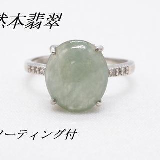 【宝石ソーティング付】天然本翡翠使用 ミャンマー産 ヒスイ 11...