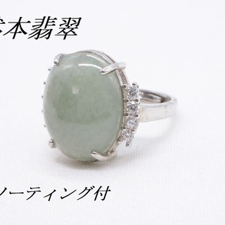 【宝石ソーティング付】天然本翡翠使用 ミャンマー産 ヒスイ…