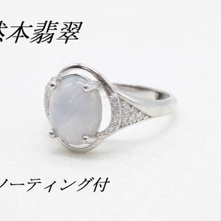 【宝石ソーティング付】天然本翡翠使用 ミャンマー産 ヒスイ 9....