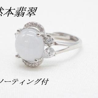 【宝石ソーティング付】天然本翡翠使用 ミャンマー産 ヒスイ 9...