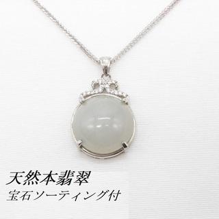 【宝石ソーティング付】天然本翡翠使用 ミャンマー産 ヒスイ 1...