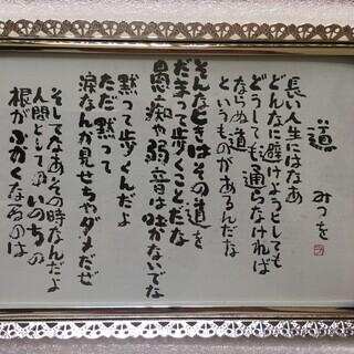 相田みつを「道」 メッセージプレート(アルミフレーム)