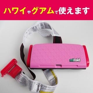 【ハワイ・グアムで使用可】mifold社製 小型軽量チャイルド/...