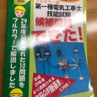 電気工事士一種 技能試験