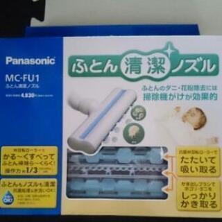 Panasonic☆ふとん清潔ノズル