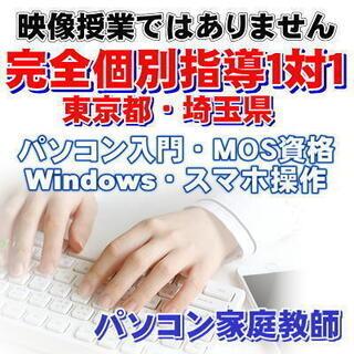 パソコン生徒募集。丁寧に教えます。完全個別1対1。プロ講師による講座。