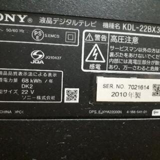 KDL-22BX30H HDD付TV