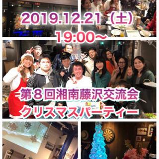 第8回湘南藤沢交流会〜クリスマスパーティー〜