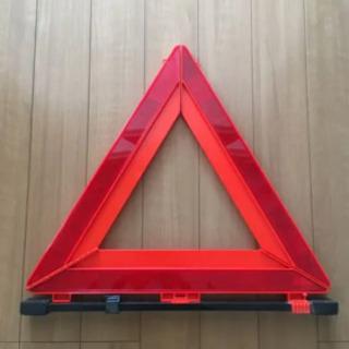 (値下げしました)三角停止表示板
