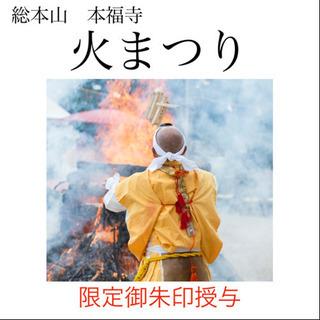 総本山 本福寺 火まつり