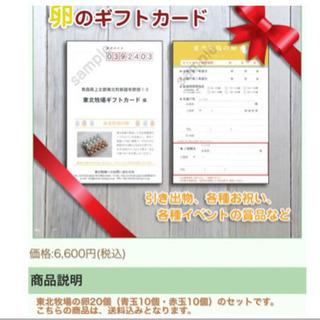 【42%オフ】東北牧場 青玉&赤玉セット ギフトカード お取...