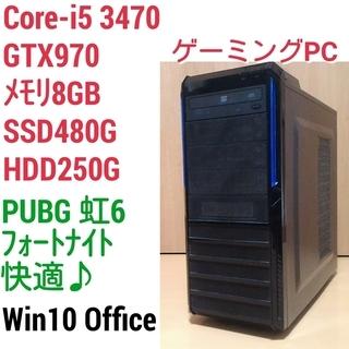 激安ゲーミングPC Intel Core-i5 GTX970 メ...