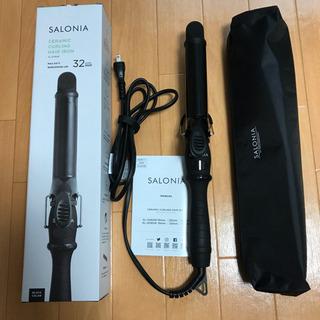 サロニア SALONIA 32mmカールアイロン