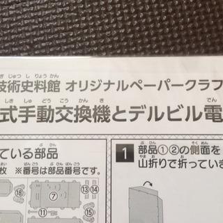 NTT技術史料館オリジナルペーパークラフト⑨
