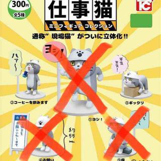 ☆★仕事猫ミニフィギュアコレクション★☆各種あります