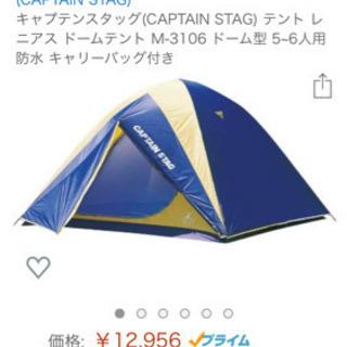 キャプテンスタッグ ドームテント