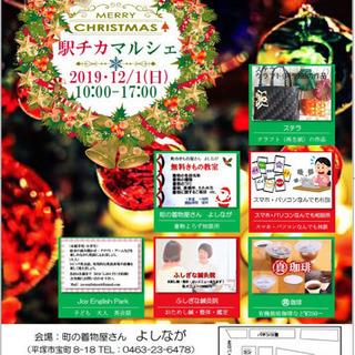 12月駅チカマルシェ開催!
