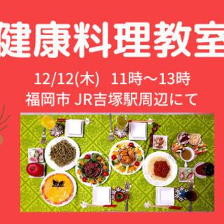 12/12木曜 健康料理教室を開催します!