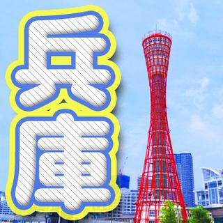 <KOBEで働こうべ!>駅から5分☆製造★カンタン加工・バリ取りなど!