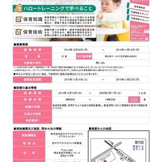 締切は11/25(月)!【受講料は無料!】求職者支援訓練:保育補...