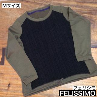 FELISSIMO フェリシモ カットソー フロントニット M