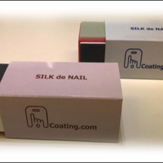 【新品】SILK de NAIL ネイルシャイン シルク 爪磨き...