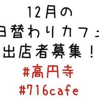高円寺北口の日替わりカフェ!遊びに来てね!出店者募集中!