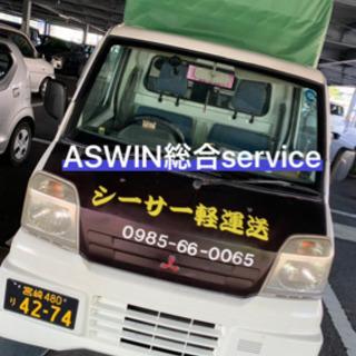 格安❗️お引越しの事なら私達、宮崎シーサー軽運送に御相談下さい。
