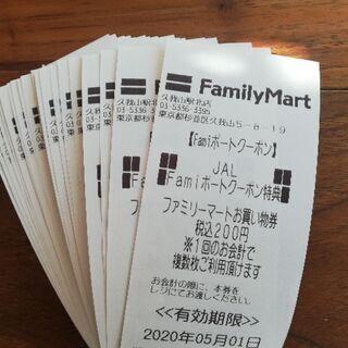 ファミマの200円クーポン券(2000円分)